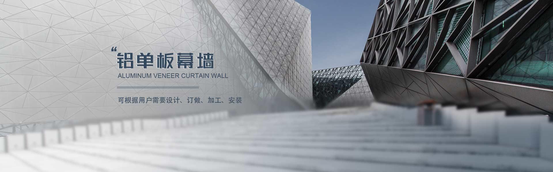 铝单板幕墙工程